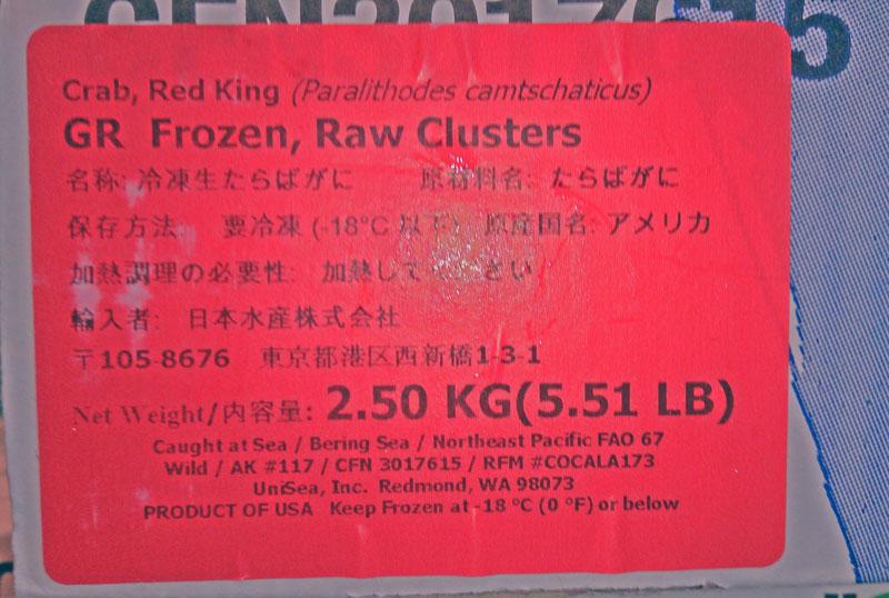 生・タラバ蟹2.5キロ2肩入り