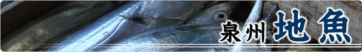 泉州地魚市場−みさき魚